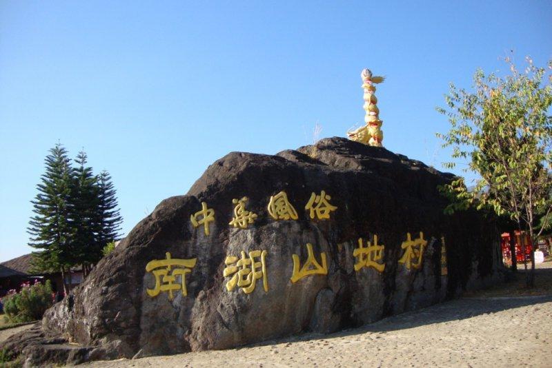 020 Chinesisches Dorf bei Pai 8